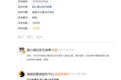 网友投诉顺心捷达官方微博:顺心捷达丢件不管不处理