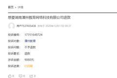 网友投诉潭州教育:想要湖南潭州教育网络科技有限公司退款