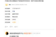 网友投诉天猫:亿家达旗舰店不按规定时间发货 不实际处理问题