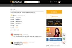 网友在黑猫投诉河北站平台上留言称:转转平台商家抬高预估回收价格