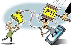 河北公安:第一季度破获电信网络诈骗案件1089起 抓获犯罪嫌疑人1597人