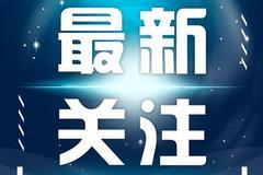 """石家庄市取缔非法社会组织""""中华兵搏竞技运动研究会"""""""