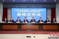 河北石家庄建设现代化国际化省会城市 2025年经济外向度达25%以上