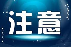 邯郸市人民政府关于组织防空警报试鸣的通告