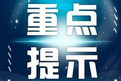 河北省人民政府办公厅印发关于加强预防学生溺水工作的若干措施的通知