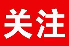 今日起,邯郸公交这些线路恢复运营