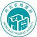 @河北省地震局:汶川,你还好吗?