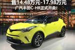 广汽丰田C-HR正式开卖 售14.48万起