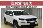 空间更大 Jeep大指挥官5座版7月23日上市