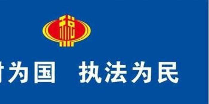 本月16号至20号 河南网上税务局等将进行停机