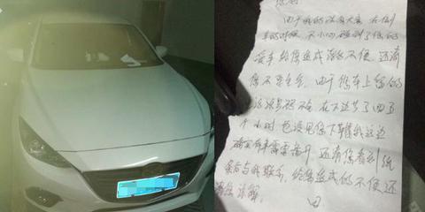 不小心蹭到别人车 郑州男子留纸条表歉意