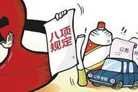 违规操办女儿婚宴 洛阳市粮食局副局长赵曙光被处分