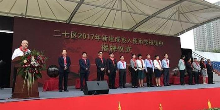 华中师范大学附属亚星实验学校,郑州一中国际城中学,红樱桃实验幼儿园