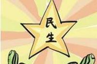 河南公开征集2018年重点民生实事 三种方式可提建议
