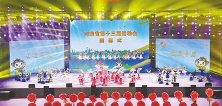 河南省第十三届运动会周口落幕