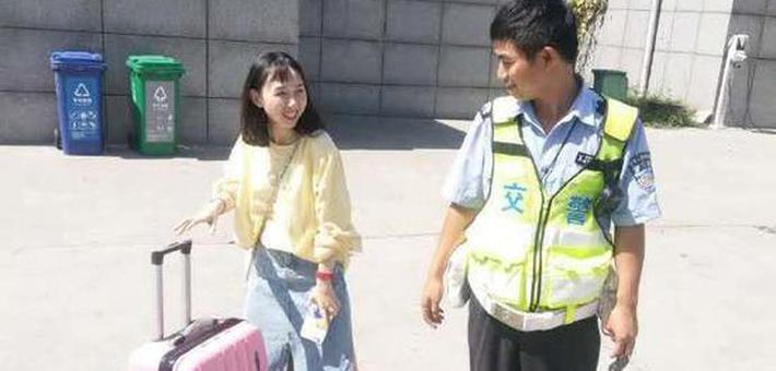 姑娘大意行李丢失 郑州辅警守护全程