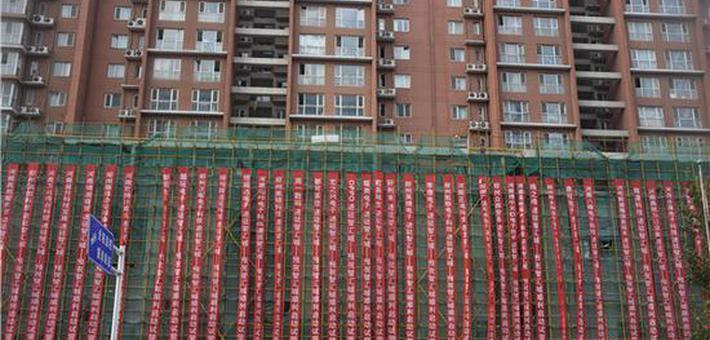 郑州一商住楼外墙挂满条幅