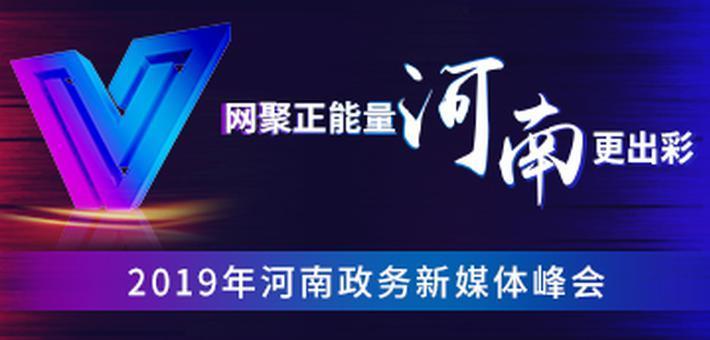 河南政务新媒体峰会即将开启