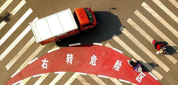 洛阳道路增设右转危险区 提醒行人避让