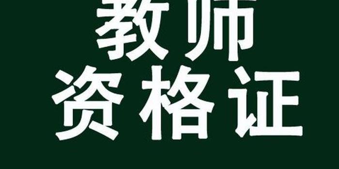 河南教师资格证笔试9月4日起报名 考试时间11