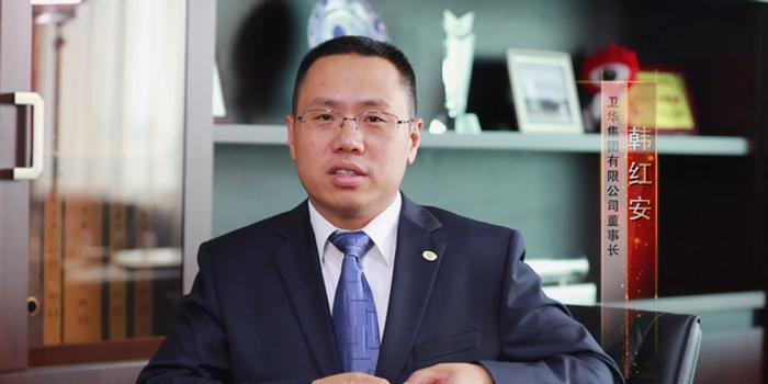 卫华董事长_战卫华