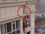 洛阳3名幼童被困33层高楼外 众人接力上演高空营救