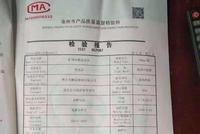 鹿邑学校买到问题水泥 生产厂家曾因劣质水泥遭起诉