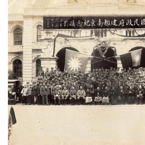 南京国民政府成立
