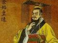 秦始皇的祖先究竟是谁?