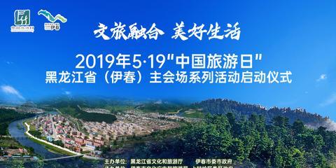 直播:中国旅游日黑龙江主会场(伊春)系列活动启动