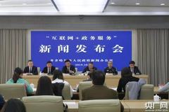 """齐齐哈尔召开""""互联网+政务服务""""新闻发布会"""
