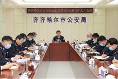 """齐齐哈尔市公安局总结百日攻坚行动部署""""两节、两会""""安保首季攻势"""