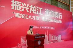 """齐齐哈尔市委常委、组织部长何晶参加""""振兴龙江 邀你同行 黑龙江人才周""""活动"""