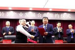 克山县与云鹰集团成功签署马铃薯产业发展战略合作框架协议