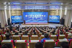 齐齐哈尔市数字政务成果观摩会21日举行