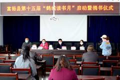 """富裕县举办第十五届""""鹤城读书月""""启动暨图书捐赠仪式"""