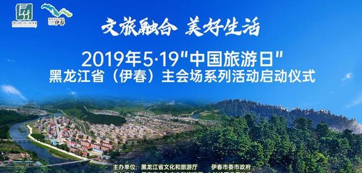 回顾:中国旅游日黑龙江主会场(伊春)系列活动启动