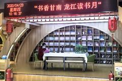 """齐齐哈尔市甘南县开展""""世界读书日""""系列活动"""