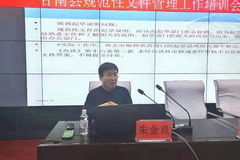 齐齐哈尔市甘南县召开规范性文件管理工作培训会议