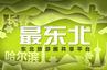 最东北——东北旅游圈共享平台