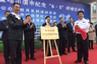 哈尔滨生态文明教育展馆正式揭牌开馆