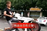 """16岁少年骑改装摩托车炫技称""""挑战交警"""" 被警方抓获"""