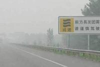 黑龙江省内高速进入团雾多发季 附10处易发路段