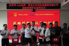 富裕县与黑龙江省水利水电集团签订战略合作协议
