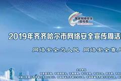 2019年齐齐哈尔市网络安全宣传周活动全面启动