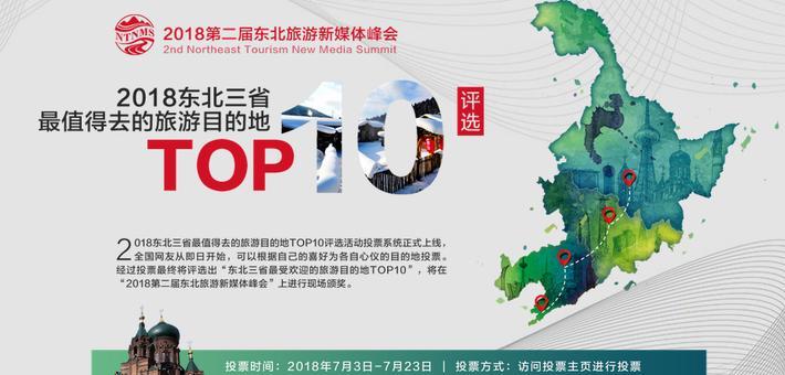 [投票]最受欢迎的东北三省旅游目的地