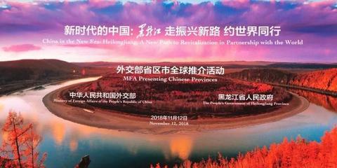 外交部向全世界推介黑龙江