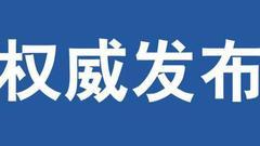 """牡丹江市人大常委会副厅级干部孙永先被""""双开"""""""