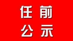 黑龙江拟任职干部公示名单 公示期限为5个工作日