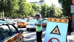 哈尔滨市交警部门七项举措全力助考 送考车不限行